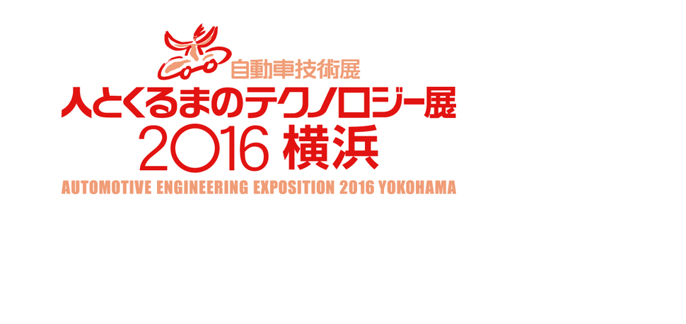AUTOMOTIVE ENGINEERING EXPOSITION 2016 YOKOHAMA