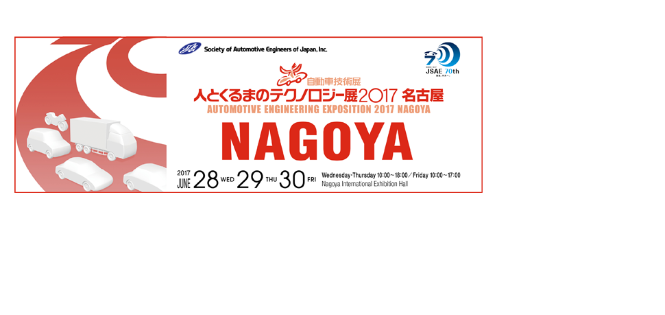 AUTOMOTIVE ENGINEERING EXPOSITION 2017 NAGOYA