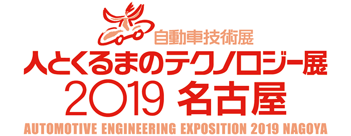 AUTOMOTIVE ENGINEERING EXPOSITION 2019 NAGOYA