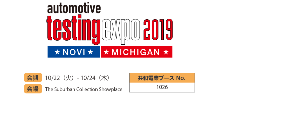 Automotive Testing Expo 2019 North America