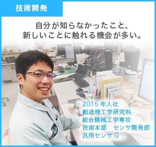 株式会社共和電業に就職・転職す...