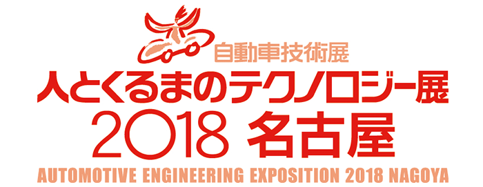 AUTOMOTIVE ENGINEERING EXPOSITION 2018 NAGOYA